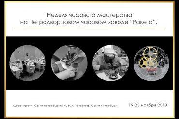 Неделя часового мастерства на Петродворцовом часовом заводе Ракета